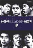 한국인 프리미어리거 영웅전