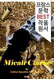 마이카 클라크 Micah Clarke ('프랑스어+영어' 1석 2조 함께 원서 읽기!)