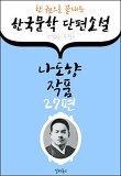 나도향 작품 27편