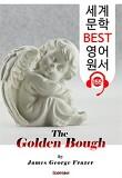 황금가지 The Golden Bough (세계 문학 BEST 영어 원서 155) - 원어민 음성 낭독!