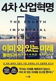 [10년 소장] 4차 산업혁명 이미 와 있는 미래