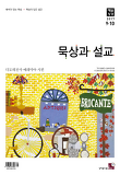 묵상과 설교 2017년 9,10월호