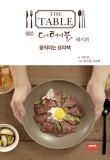 [대여] 웹툰 <더 테이블> 레시피 - 움직이는 요리책