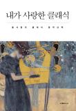 [세트] 홍사중의 클래식 리라이팅 세트 (총7권)