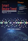 Smart Device Trend Magazine Vol.26 [무료]