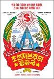 조선자본주의공화국