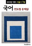 2018년 대비 서울시 7급 국어 (연도별 문제집)