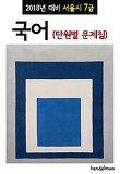 2018년 대비 서울시 7급 국어 (단원별 문제집)