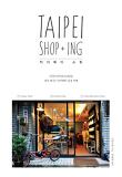 타이베이 쇼핑 (TAIPEI SHOP ING)