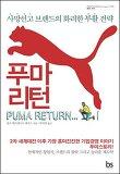 푸마리턴 Puma return