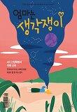 엄마는 생각쟁이 2017년 9월호