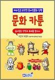 문화카툰 - 재미있고 유익한 동서양문화산책