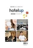hotelup(호텔업) 127호 : 좋은 숙박을 만드는 사람들의 이야기