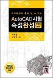 AutoCAD시험 속성완성