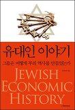 유대인 이야기 (체험판)