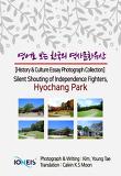 영어로 보는 한국의 역사문화유산 [History & Culture Essay Photograph Collection] Silent Shouting of Independence Fighters, Hyochang Park