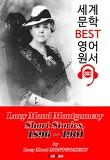 [빨강머리 앤 작가] '몽고메리' 단편 모음집 1 (1896~1901)