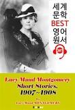 [빨강머리 앤 작가] '몽고메리' 단편 모음집 5 (1907-1908)