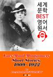 [빨강머리 앤 작가] '몽고메리' 단편 모음집 6 (1909~1922) : 세계 문학 BEST 영어 원서 388 - 원어민 음성 낭독