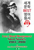 [빨강머리 앤 작가] '몽고메리' 단편 모음집 4 (1905~1906) : 세계 문학 BEST 영어 원서 386 - 원어민 음성 낭독