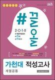 2018 끌올 가천대 적성고사 계열공통