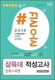 2018 끌올 삼육대 인문 자연 적성고사
