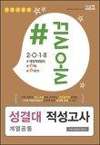 2018 끌올 성결대 적성고사 계열공통