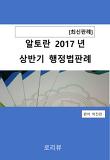 알토란 2017년 상반기 행정법판례