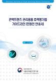 콘택트렌즈 관리용품 효력평가법 가이드라인 [민원인 안내서]