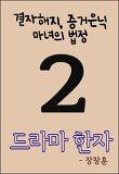드라마 한자 2 : 결자해지, 증거은닉, 마녀의 법정