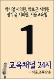 서울교육방송 교육채널 24시 1호 : 박기열 시의원, 박호근 시의원, 장우윤 시의원, 서울교육청