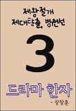 드라마 한자 3 : 제왕절개, 제대탈출, 병원선