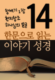 한문으로 읽는 이야기 성경 14 : 창세기 1장, 천지창조, 하나님의 얼굴