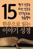 한문으로 읽는 이야기 성경 15 : 빨간 신호등, 파란 신호등, 인간창조와 헬륨풍선