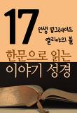 한문으로 읽는 이야기 성경 17 : 인생 업그레이드, 엘리야의 불