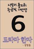 드라마 한자 6 : 시말서, 총지휘, 황금빛 내인생