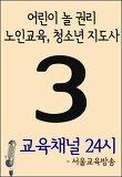 서울교육방송 교육채널 24시 3호 : 어린이 놀 권리, 노인교육, 청소년 지도사