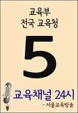 서울교육방송 교육채널 24시 5호 : 교육부, 전국교육청