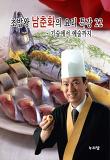 초밥왕 남춘화의 요리특강 22 - 기술에서 예술까지