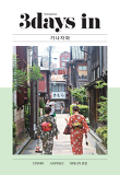 3days in 가나자와
