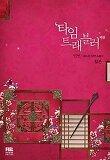 [합본] 타임 트래블러 3부 외전 - 인연 (전4권/완결)