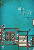 타임 트래블러 3부 외전 - 인연 2-1