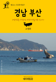 원코스 시티투어 017 경남 부산 대한민국을 여행하는 히치하이커를 위한 안내서