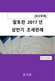 알토란 2017년 상반기 조세판례