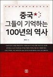 중국, 그들이 기억하는 100년의 역사