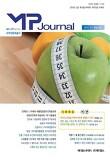 의약전문학술지 MP저널 (계간 2017년 9월 23호) : 기획특집-비만