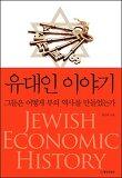 [대여] 유대인 이야기