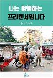 나는 여행하는 프리랜서입니다 : 홍난영의 '탐'나는 인터뷰 002