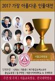2017 가장 아름다운 인물대전 선정 발표 : 서울교육방송, 한국대학방송 주최