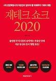 재테크 쇼크 2020
